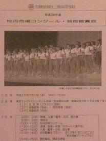 平成28年度 校内合唱コンクール